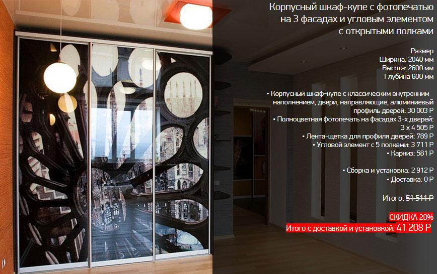 Шкаф-купе в зал в Омске